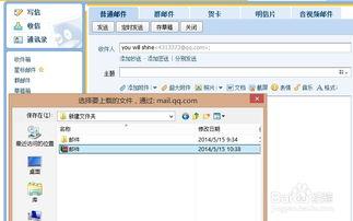 为何QQ邮箱不能发送文件夹