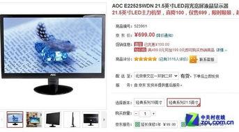 低售价小屏全高清LED显示器推荐