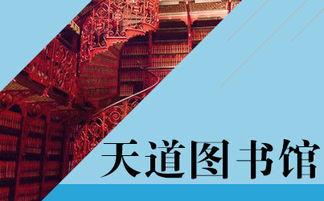 天道图书馆横扫天涯阅读器下载
