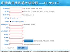 用户注册界面-曲靖市住房和城乡建设局