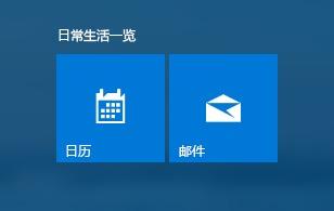 windows10使用入门教程 设置电子邮件和日历
