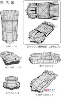 青木良折纸教程 烗酷赛车的折纸方法