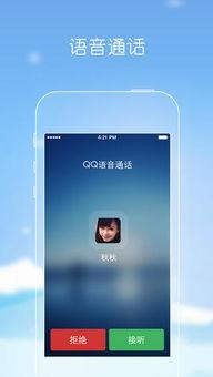 手机QQios版下载 手机QQiPhone ipad越狱版V4.6.2下载