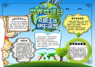 保护地球环境小报图片下载psd素材 爱护地球手抄报