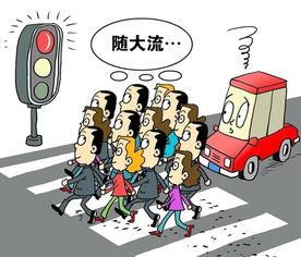 ...调查 中国式过马路禁而不绝