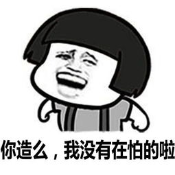 ...这里收集了最新的熊本熊台湾腔表情包以及蘑菇头台湾腔...大小:1.8 ...