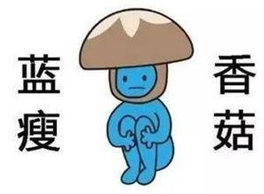 ...香菇