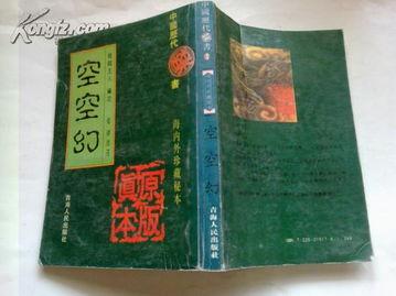 幻禁-空空幻 中国历代禁书 40 繁体竖排 网上买