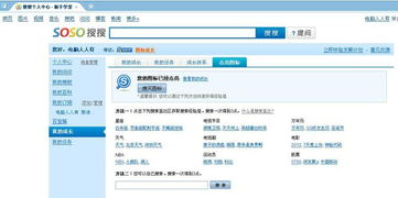 QQ搜搜个人中心图标怎么点亮