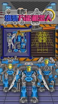 组装万能机器人 超级钢铁侠单机拼图游戏iPhone版下载