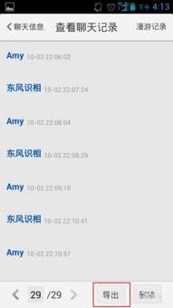 导出手机QQ聊天记录