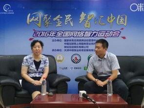 网聚全民智汇中国 全国网络智运会领导访谈