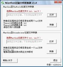 ...xthon广告过滤文件转换器 V1.0 简体中文绿色版 可转为Theworld等过...