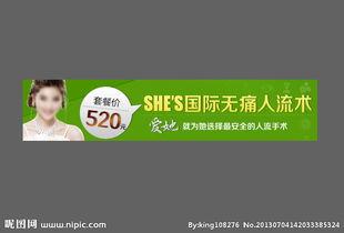 人流banner广告图片