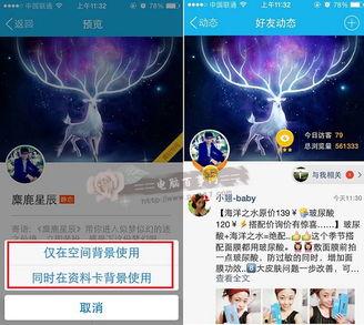 怎么在手机QQ上设置空间全屏背景?
