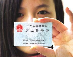 身份证图片,身份证图片正面,身份证图片大全