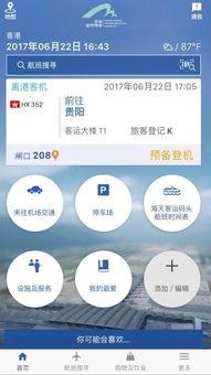 手机我的航班app下载 安卓版我的航班软件下载