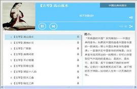 中国古典纯音乐