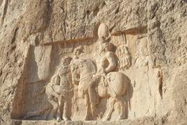 ...斯浮雕:东罗马皇帝屈服-伊朗 西方永远的大反派