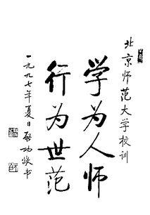北京   师范大学版的