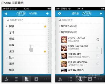 ...iPhone QQ,倒不如使用QQ通讯录 iPhone4 综合讨论区 威锋论坛 威...