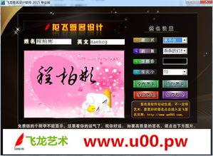 4、软件生成的中文和英文字都是由签名设计师陈继世