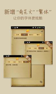火星文转换器手机版下载