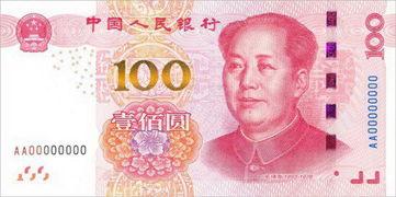 ...版第五套人民币100元纸币.图为正面图案,票面中部增加光彩光变...
