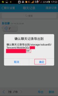 最新版手机qq怎么导出聊天记录