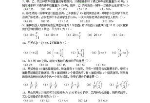2017MBA管理类联考综合数学真题 图片版