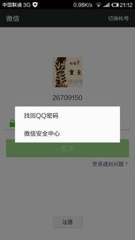 用qq号登录微信,登录不了说开启了好友验证是怎么回事啊
