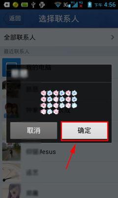 手机QQ怎么发炫彩字 Android安卓软件评测