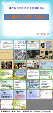 世界儿童和平公约课件PPT下载
