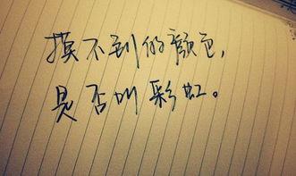 纯手写文字图片大全伤感爱情