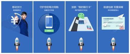 ...让我们一起体验腾讯手机管家移动支付安全专版是如何实现移动支付...