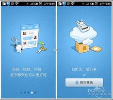 手机聊QQ怎么在手机上截图?