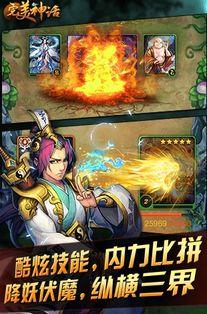 完美神话安卓版 完美神话手游apk下载V1.0.61 找游戏手游网