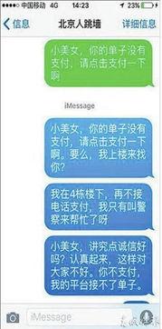 北京女乘客坐 霸王车 昆明专车司机 呼死你