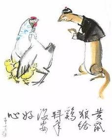 黄鼠狼给鸡拜年没安好心(漫画) 46t34厘米 赵延年 中国美术馆藏-中...