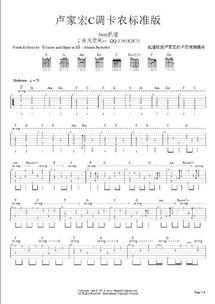 求风吹麦浪C调吉他六线谱