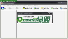 QQ聊天记录器 高级版 简体中文绿色版 不用密码记录下电脑上QQ 聊天...