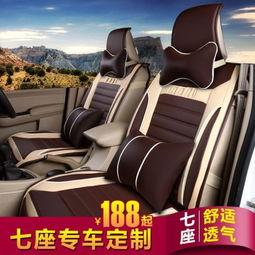 华晨金杯四季座套7座阁瑞斯16款新海狮海狮X30L专用面包车座椅套