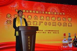 ...方酱香白酒高峰论坛开讲 专家齐聚青州共庆云门酒业68周年