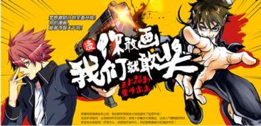 五y爱爱帝国综合-网易漫画的这次国漫作家福利计划将从2015年9月1日起启动,并将持...