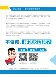 ...欢迎的郑州中介贷款公司有什么好的介绍值得拥有