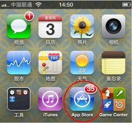 iPhone1.1版手机查车使用说明