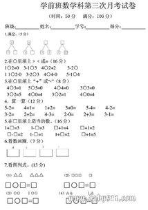 幼儿园壮族三月三教案-学前班数学 word