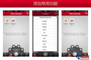 中国银行 新一代 iPhone 客户端体验
