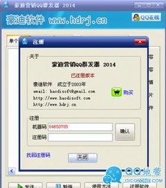 豪迪营销QQ群发器2014免费破解版下载