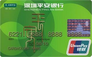 平安银行 中国平安银行 平安银行网上银行 卡盟网